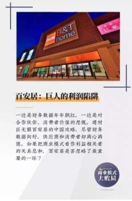 世界第三大建材零售企业百安居为何深陷利润陷阱?自贡